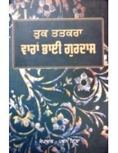 Tuk Tatkara - Vaaraan Bhai Gurdas