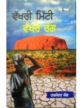 Vakhri Mitti Vakhray Rang