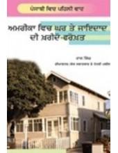Amrica Vich Ghar Te Jayidad Di Kharido-Farokhat - Book By Raj Singh