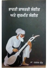 Bharti Shastri Sangeet Ate Gurmat Sangeet