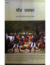 Bir Darshan (Vol.2)