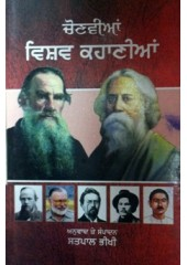 Chonvian Vishav Kahanian
