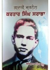 Gadri Jarnail Kartar Singh Sarabha