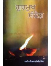 Gurmukh Sandesh