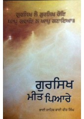 Gursikh Meet Pyare