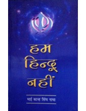 Hum Hindu Nahin (Hindi)