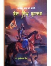 Khalsa Raj Da Bani Baba Banda Singh Bahadar