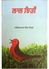 Lal Chiri by Narinderpal Singh Komal