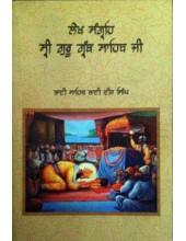 Lekh Sangrah Sri Guru Granth Sahib Ji