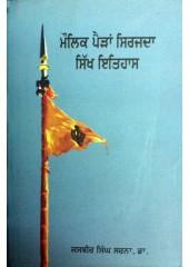 Moulik Pairaan Sirajda Sikh Itihas