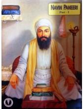Navin Paneeri (English) (Part I)