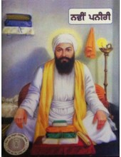Navin Paneeri Guru Angad Dev
