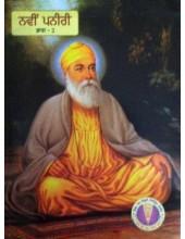 Navin Paneeri (Punjabi) (Part 2)
