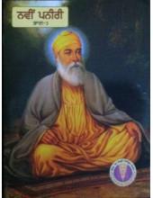 Navin Paneeri (Punjabi) (Part 3)