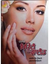 Punjabi Beauty Guide