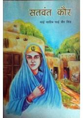 Satwant Kaur - Hindi - Book By Bhai Vir Singh Ji