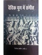 Vedic Yug Mein Sangeet