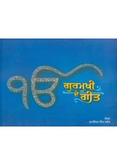 Gurmukhi De Geet