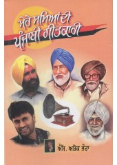 Mere Samian Di Punjabi Geetkari - Book By S. Ashok Bhaura