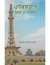 Pakistan Jiwe Mai Dekhya - Book By Satnam SIngh Manak