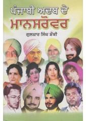 Punjabi Adab De Maan Sarover