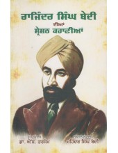 Rajinder Singh Bedi Dian Sharesth Khanyan