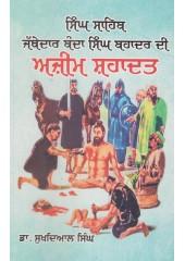 Singh Sahib Jathedar Banda Singh Bahadur Di Azim Shahadat - By Dr Sukhdial Singh