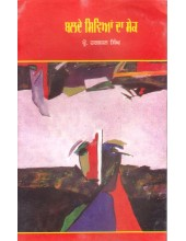 Balde Sivian Da Sek - Book By Prof. Harbhajan Singh