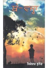 Be-Wajha - Book By Sikander Chuner