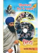 Bhindranwale Santan De Akhri Chhe Din - Book By Balbir Singh Sandhu