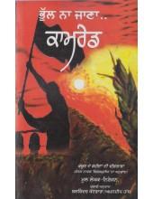 Bhul Na Jana .. comrade - Book By Niranjan