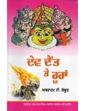 Dev Daint Ate Roohan - Book By Abraham T. Kovoor