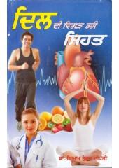 Dil Di Vigard Rahi Sehat - Book By Dr. Shyam Sunder Dipti