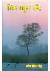 Din Chadhan Tak - Book By Jeet Singh Sandhu