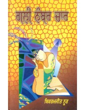 Gali Number Char - Book By Bikramjeet Noor