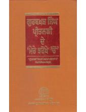 Gurbaksh Singh Preetlari De 'Mere Jharokhe Cho' - Book By Gurbaksh Singh Preetlari