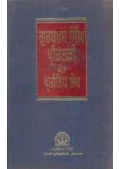 Gurbaksh Singh Preetlari De Pratinidh Lekh (Part 1) - Book By Gurbaksh Singh Preetlari