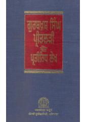 Gurbaksh Singh Preetlari De Pratinidh Lekh (Part 2) Book By Gurbaksh Singh Preetlari