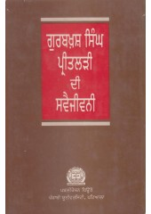 Gurbaksh Singh Preetlari Di Swejiwani - Book By Gurbaksh Singh Preetlari