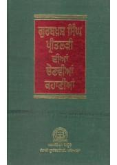 Gurbaksh Singh Preetlari Dian Chonvian Khaniyan - Book By Gurbaksh Singh Preetlari