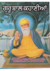Guru Baal Kahanian