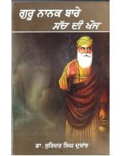 Guru Nanak Bare Sach Di Khoj - Book By Dr. Surinder Singh Dusanj