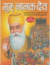 Guru Nanak Dev (Hindi)