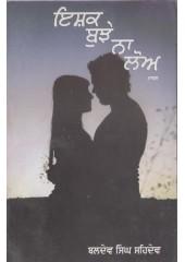 Ishq Buje Na Low - Book By Baldev Singh Sehdev