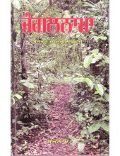 Jungalnama - Book By Satnam