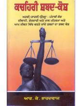 Kacheri Shabad-Kosh - Book By R. K. Bharadwaj