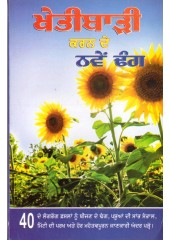 Khetibahri Karan De Nawe Dhang - Book By Dr Raj Kumar Garg