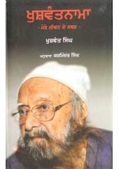 Khuswantnama - Mere Jiwan De Sabak (Hardbound) - Book By Khuswant Singh