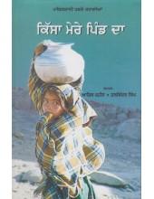 Kissa Mere Pind Da - Book By Aashiq Raheel