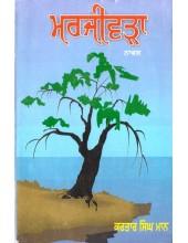 Marjeewada - Book By Kartar Singh Maan